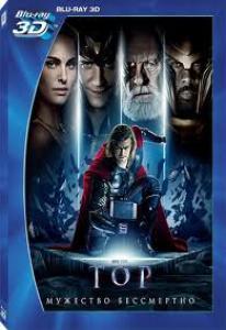 Тор 3D 2D (Blu-ray)