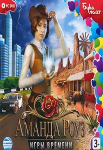 Аманда Роуз Игры времени (PC DVD)