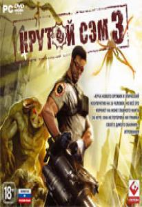Крутой Сэм 3 (PC DVD)
