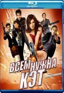 Всем нужна Кэт (Blu-ray)