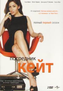 Посредник Кейт 1 Сезон (10 серий) (2 DVD)