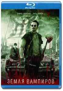 Земля вампиров (Blu-ray)