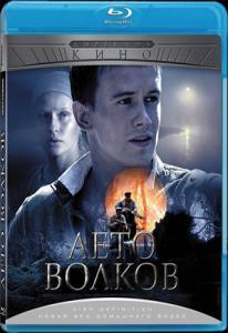 Лето волков (6 серий) (Blu-ray)