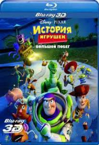 История игрушек 3 Большой побег 3D (Blu-ray 50GB)