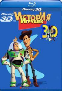 История игрушек 3D (Blu-ray 50GB)