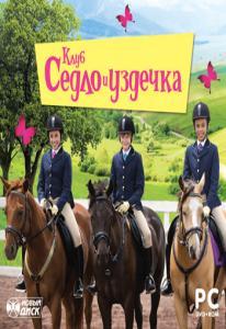 Клуб Седло и уздечка (PC DVD)