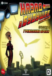 Назад в будущее 3 Эпизод Гражданин Браун (PC DVD)