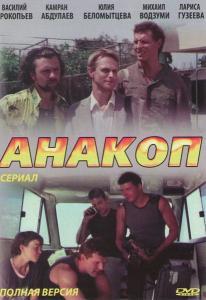 Анакоп (4 серии)