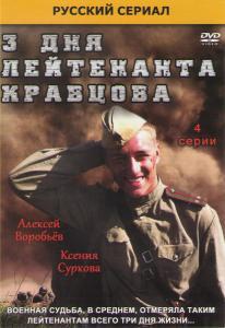 3 дня лейтенанта Кравцова (Три дня лейтенанта Кравцева) (4 серии)