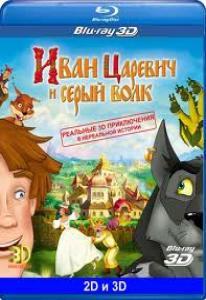 Иван Царевич и серый волк 3D 2D (Blu-ray)
