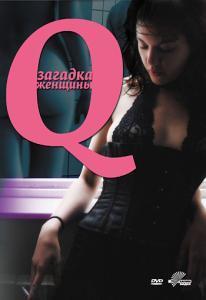 Q Загадка женщины