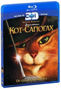 Кот в сапогах 3D 2D (2 Blu-ray)