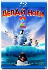 Делай ноги 2 (Blu-ray)