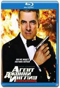 Агент Джонни Инглиш Перезагрузка (Blu-ray)