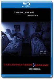 Паранормальное явление 3 (Blu-ray)