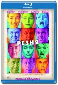 Резня (Blu-ray)