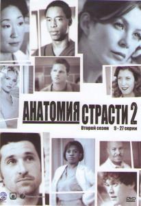 Анатомия страсти 2 Сезон (9-27 серии)