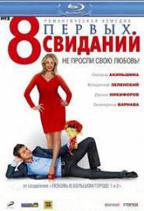 8 первых свиданий (Blu-ray)