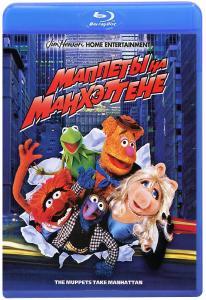 Маппеты на Манхэттене (Blu-ray)