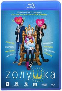 Золушка (Zолушка) (Blu-ray)