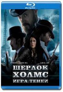 Шерлок Холмс Игра теней (Blu-ray)