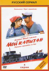 Мой капитан (4 серии)