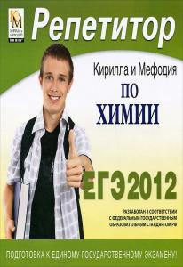 Репетитор по Химии Кирилла и Мефодия 2012 (PC CD)