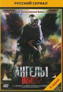 Ангелы войны (4 серии)