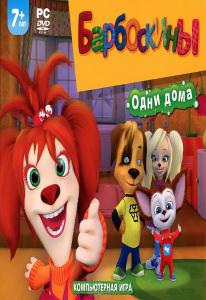 Барбоскины Одни дома (PC DVD)
