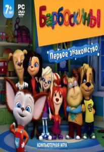 Барбоскины Первое знакомство (PC DVD)