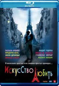 Искусство любить (Blu-Ray)