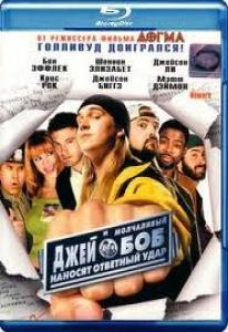 Джей и Молчаливый Боб наносят ответный удар (Blu-ray)