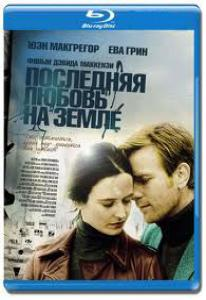 Последняя любовь на земле (Blu-ray)
