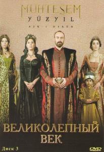 Великолепный век (25-36 серии)