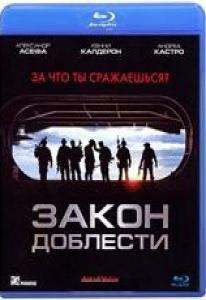 Закон доблести (Blu-ray)