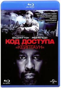 Код доступа Кейптаун (Blu-ray)