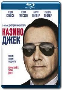 Казино Джек (Blu-ray)