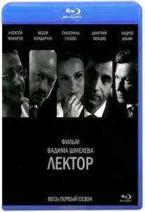 Лектор (8 серий) (Blu-ray)