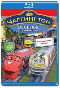 Чаггингтон Веселые паровозики (10 серий) (Blu-ray)