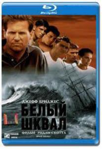 Белый шквал (Blu-ray)