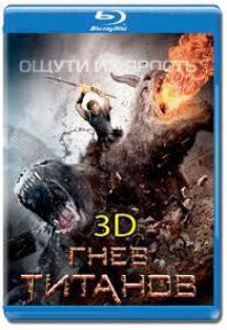 Гнев титанов 3D (Blu-ray 50GB)