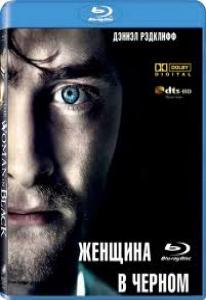 Женщина в черном (Blu-ray)