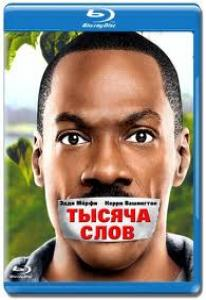 Тысяча слов (Blu-ray)