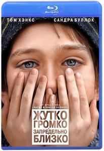 Жутко громко и запредельно близко (Blu-ray)