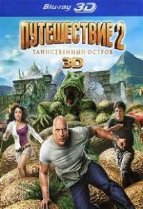 Путешествие 2 Таинственный остров 3D (Blu-ray)
