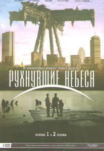 Рухнувшие небеса (Сошедшие с небес) 1,2 Сезоны (20 серий) (4 DVD)