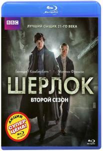 Шерлок Холмс 2 Сезон (3 серии) (Blu-ray)