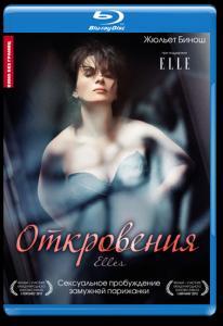 Откровения (Blu-ray)