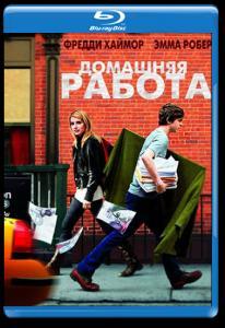 Домашняя работа (Blu-ray)