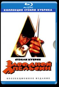 Заводной апельсин (Blu-ray)